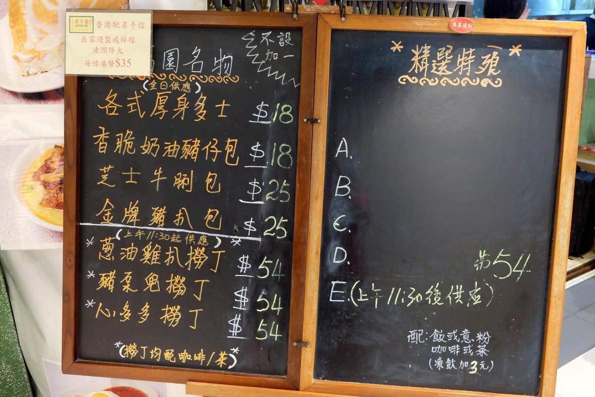 Lan Fong Yuen Menu Board