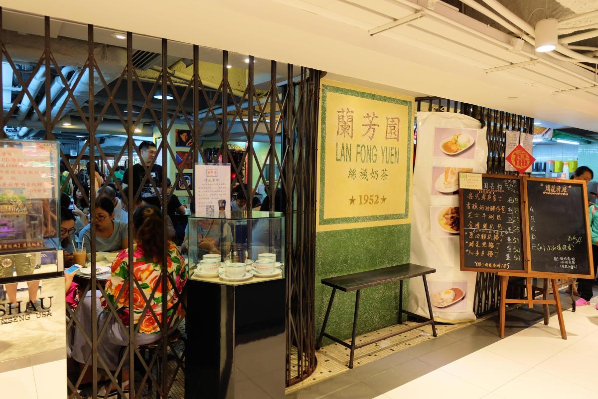 Lan Fong Yuen Restaurant