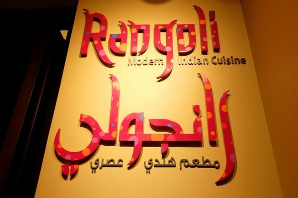 Rangoli Restaurant 19
